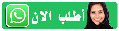 اطلب من خلال الواتساب ملتي ماكا في مصر