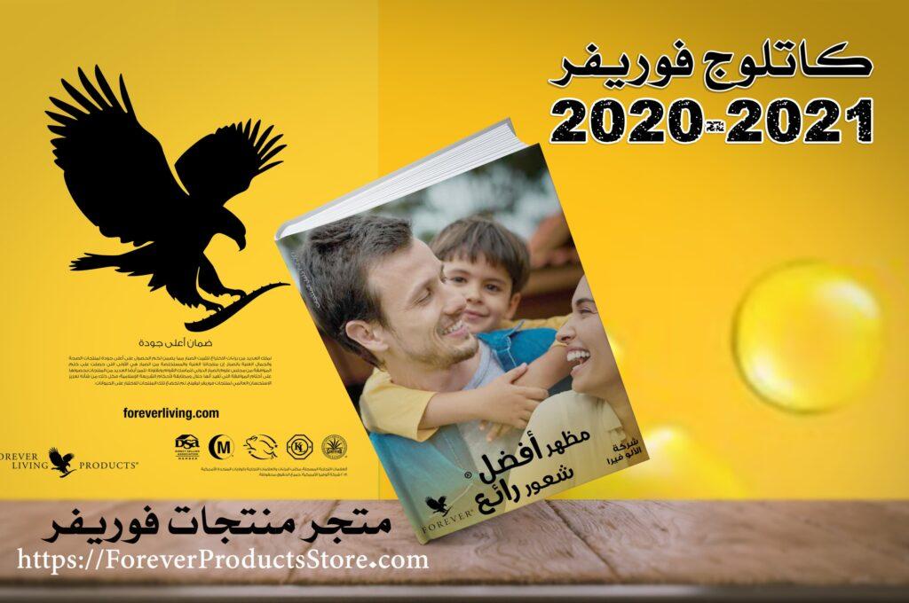 كتالوج منتجات فوريفر ليفينج عربي 2020-2021 pdf