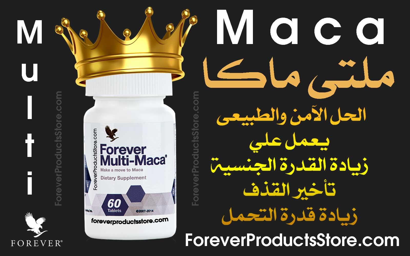 فوريفر ملتي ماكا -Multi Maca