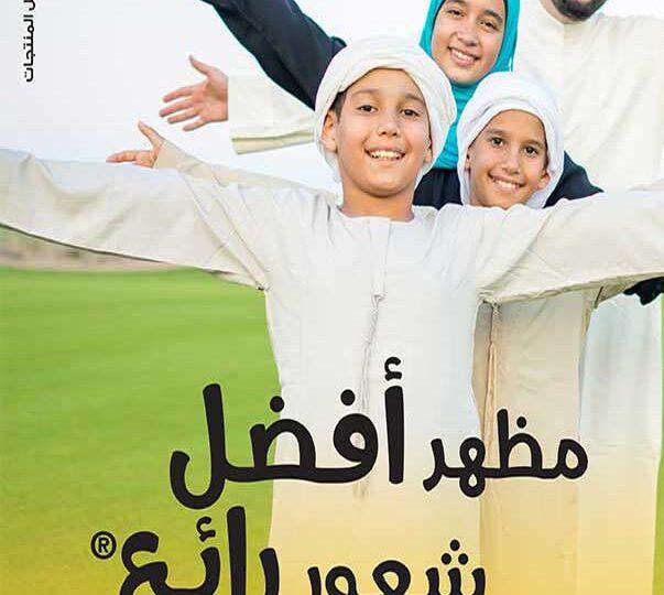غلاف كتالوج فوريفر الجديد - أسعار منتجات فوريفر في السعودية