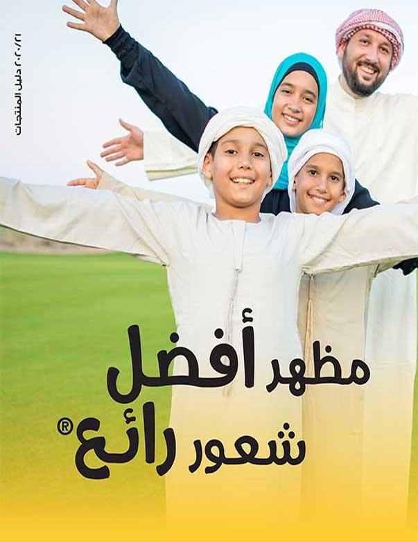 غلاف كتالوج فوريفر الجديد - اسعار منتجات فوريفر في السعودية