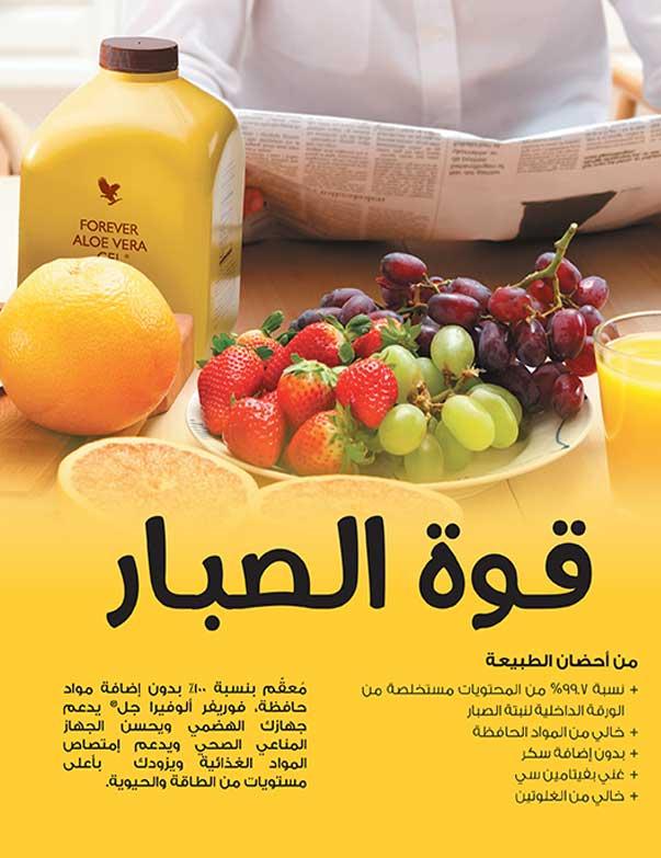 اسعار منتجات فوريفر - عصير الصبار من فوريفر