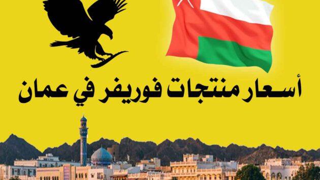 أسعار فوريفر في سلطنة عمان