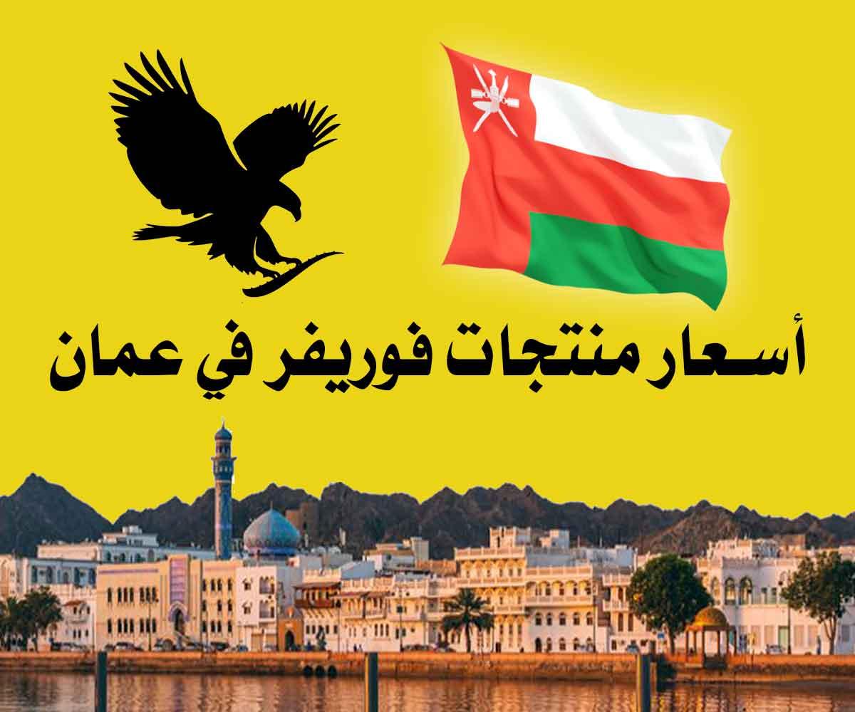 اسعار منتجات فوريفر بالريال العماني في سلطنة عمان