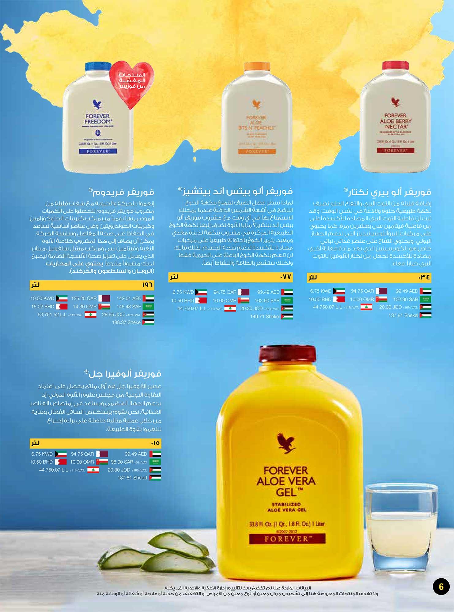 سعر عصير الصبار من فور ايفر الألوفيرا في العراق و السعودية و مصر و الكويت و عمان و قطر و البحرين