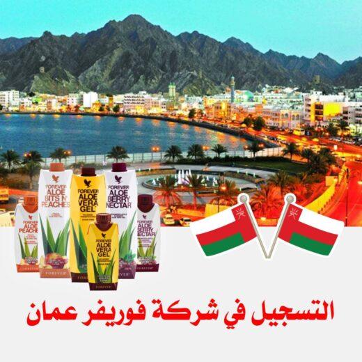التسجيل في شركة فوريفر عمان