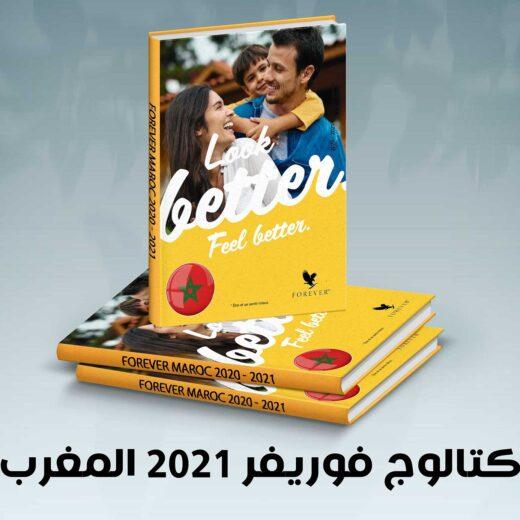 كتالوج فوريفر 2021 المغرب