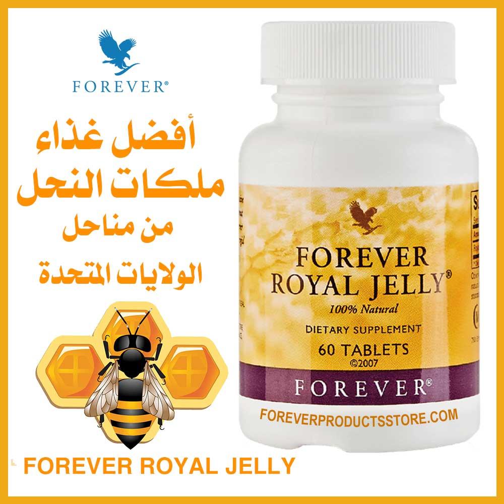 افضل غذاء ملكات النحل - فوريفر رويال جيلي