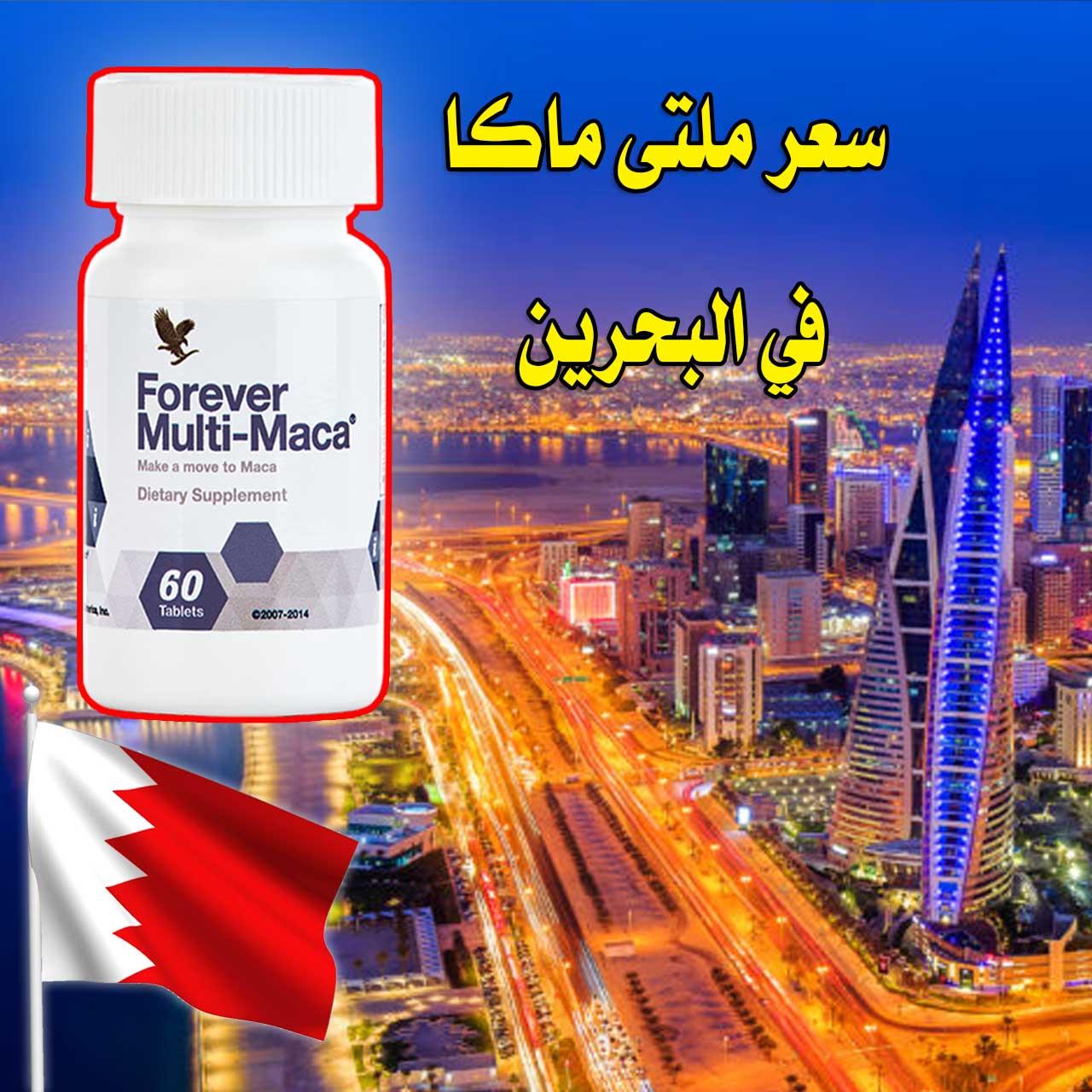 سعر ملتي ماكا في البحرين