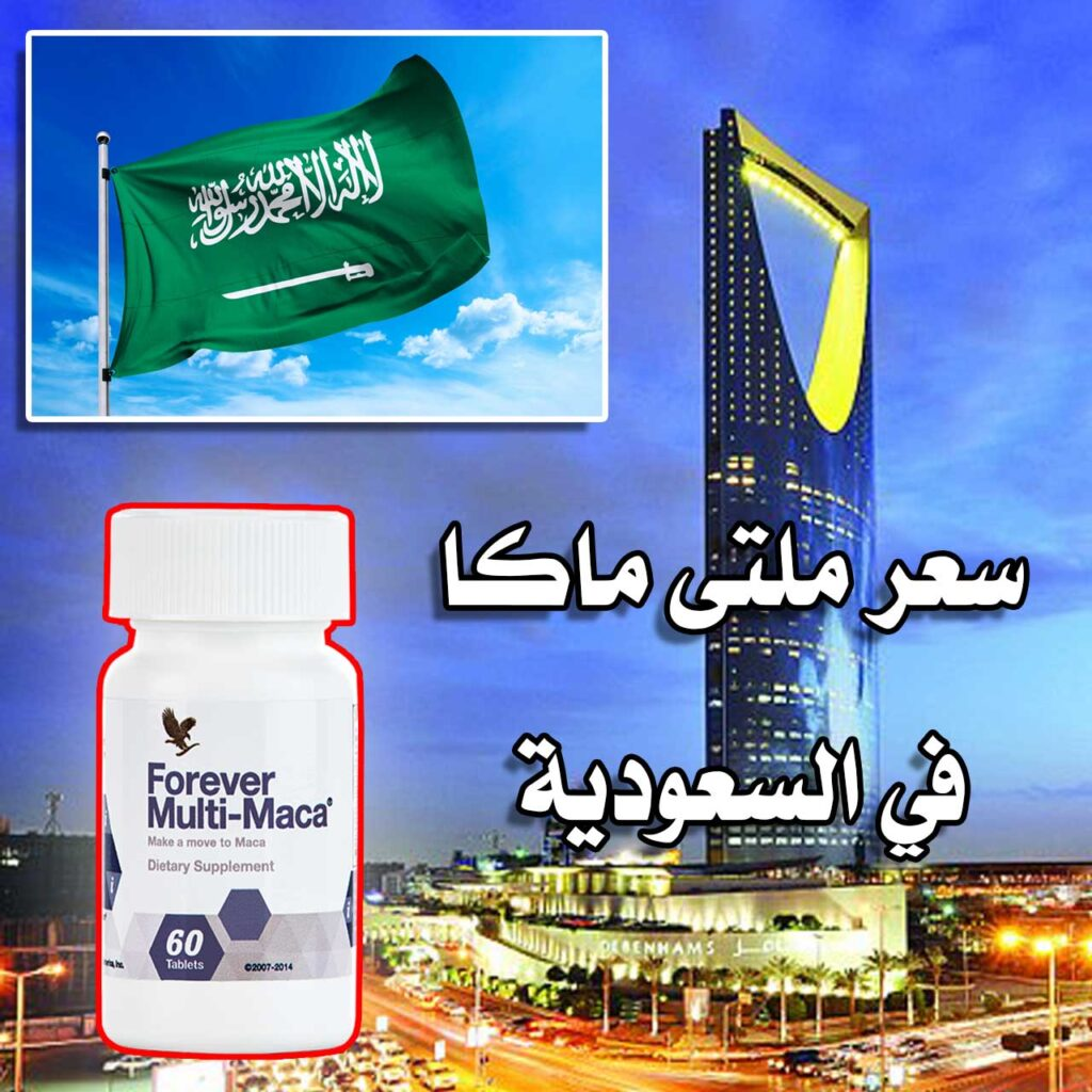 سعر ملتي ماكا في السعودية