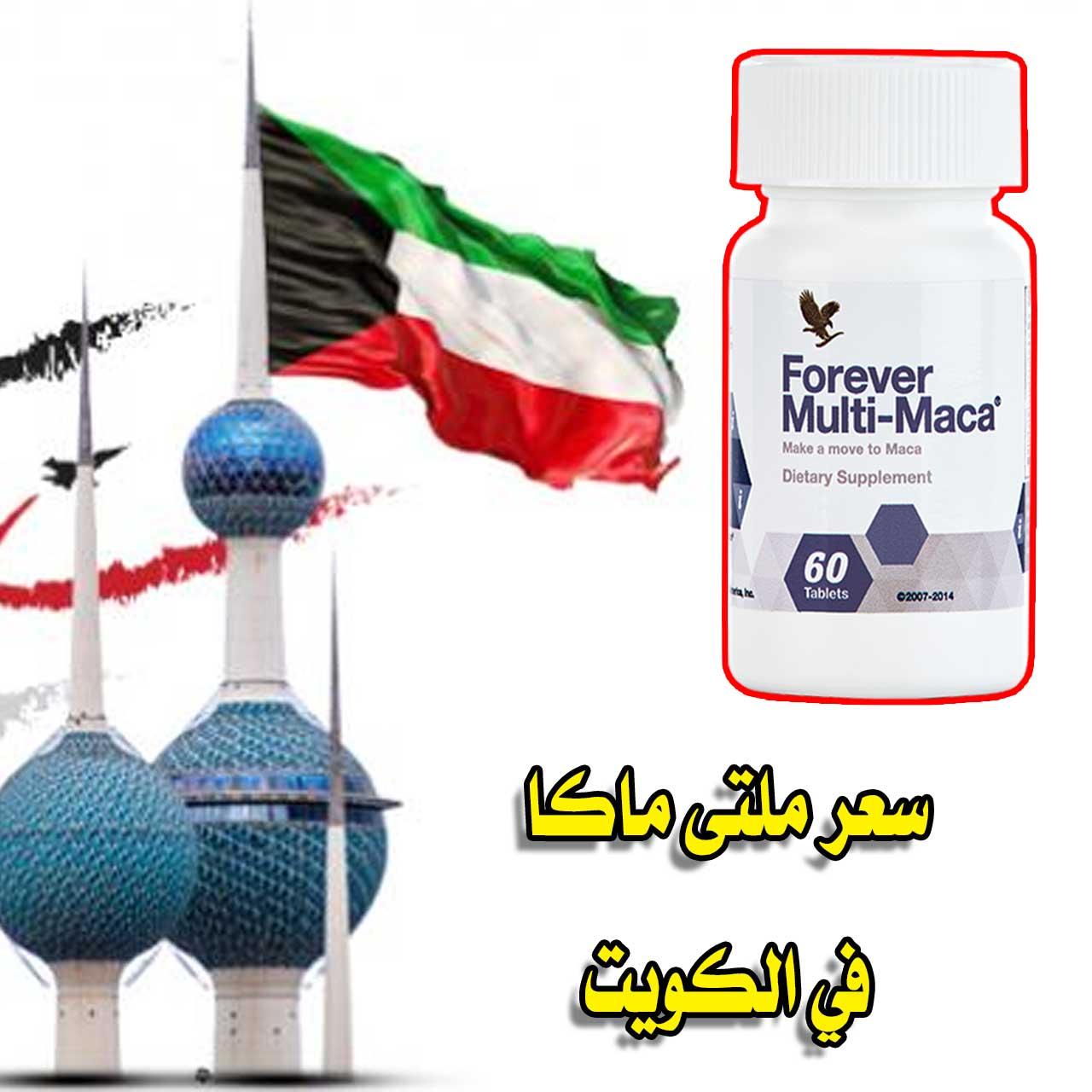 سعر ملتي ماكا في الكويت