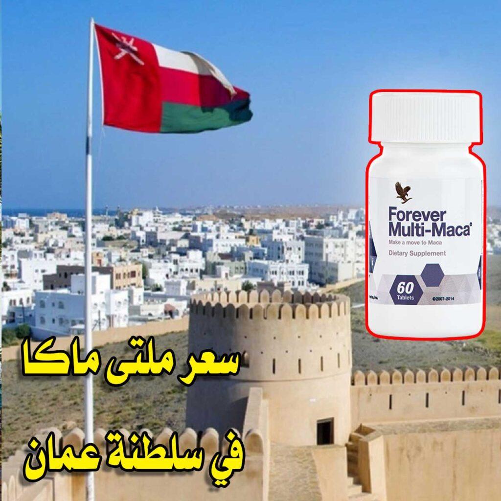 ملتي ماكا في سلطنة عمان