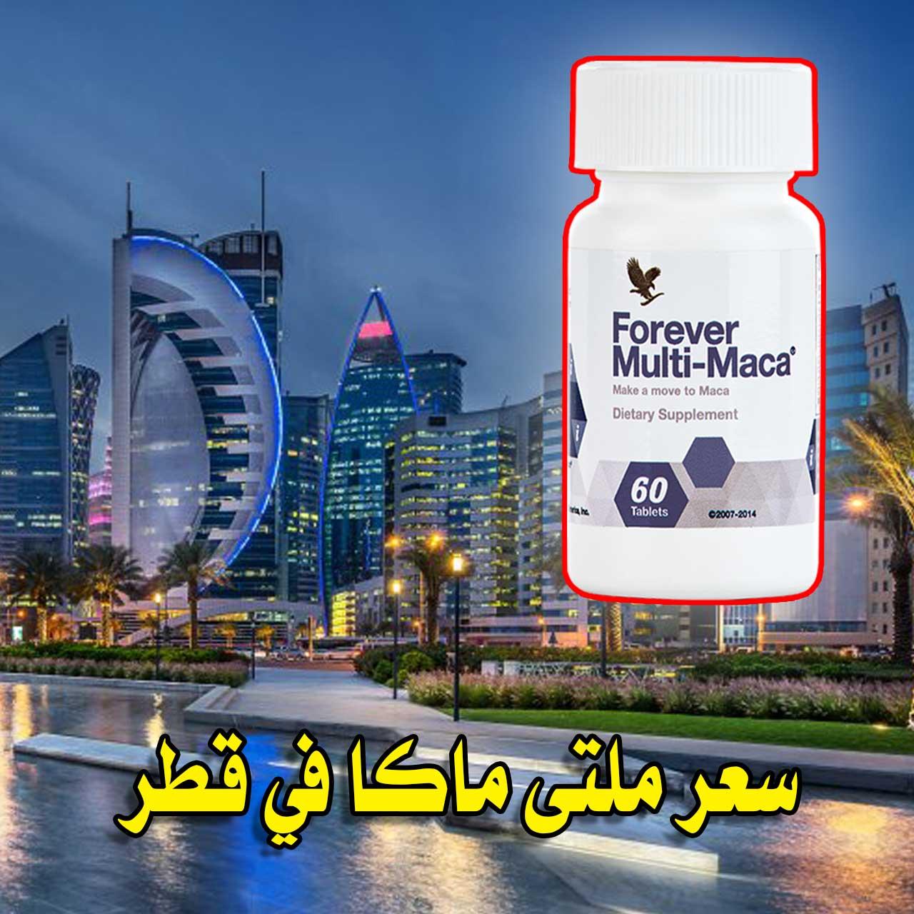 سعر ملتي ماكا في قطر