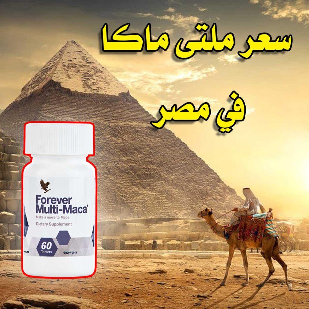 سعر ملتي ماكا في مصر