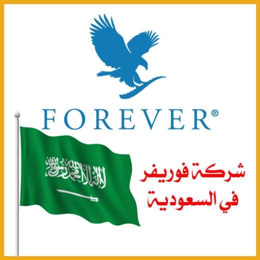 شركة فوريفر في السعودية