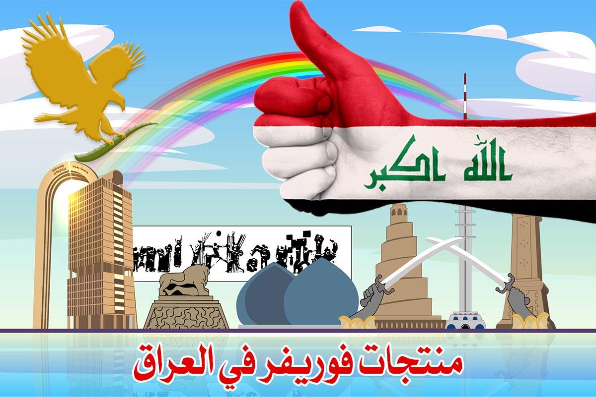 اسعار منتجات فوريفر في العراق