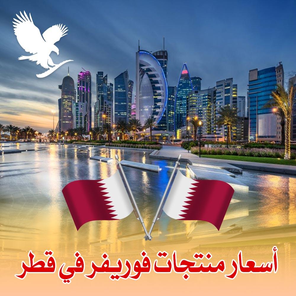 أسعار منتجات فوريفر في قطر