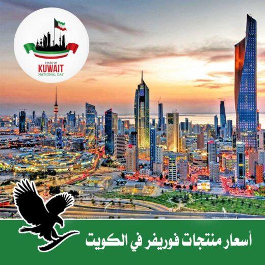 اسعار منتجات فوريفر في الكويت