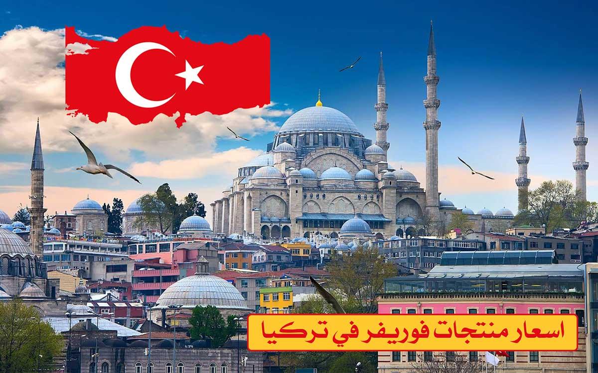 اسعار منتجات فوريفر في تركيا