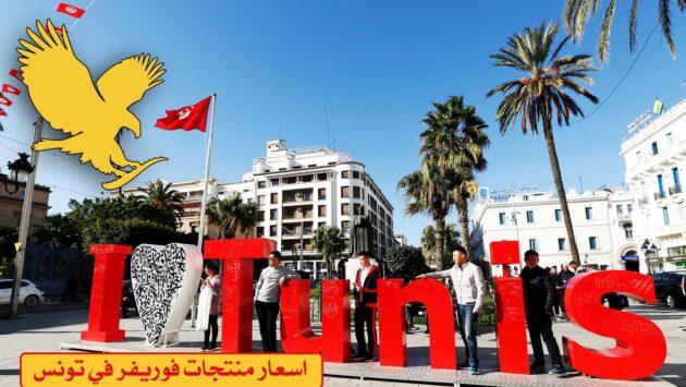اسعار منتجات فوريفر في تونس