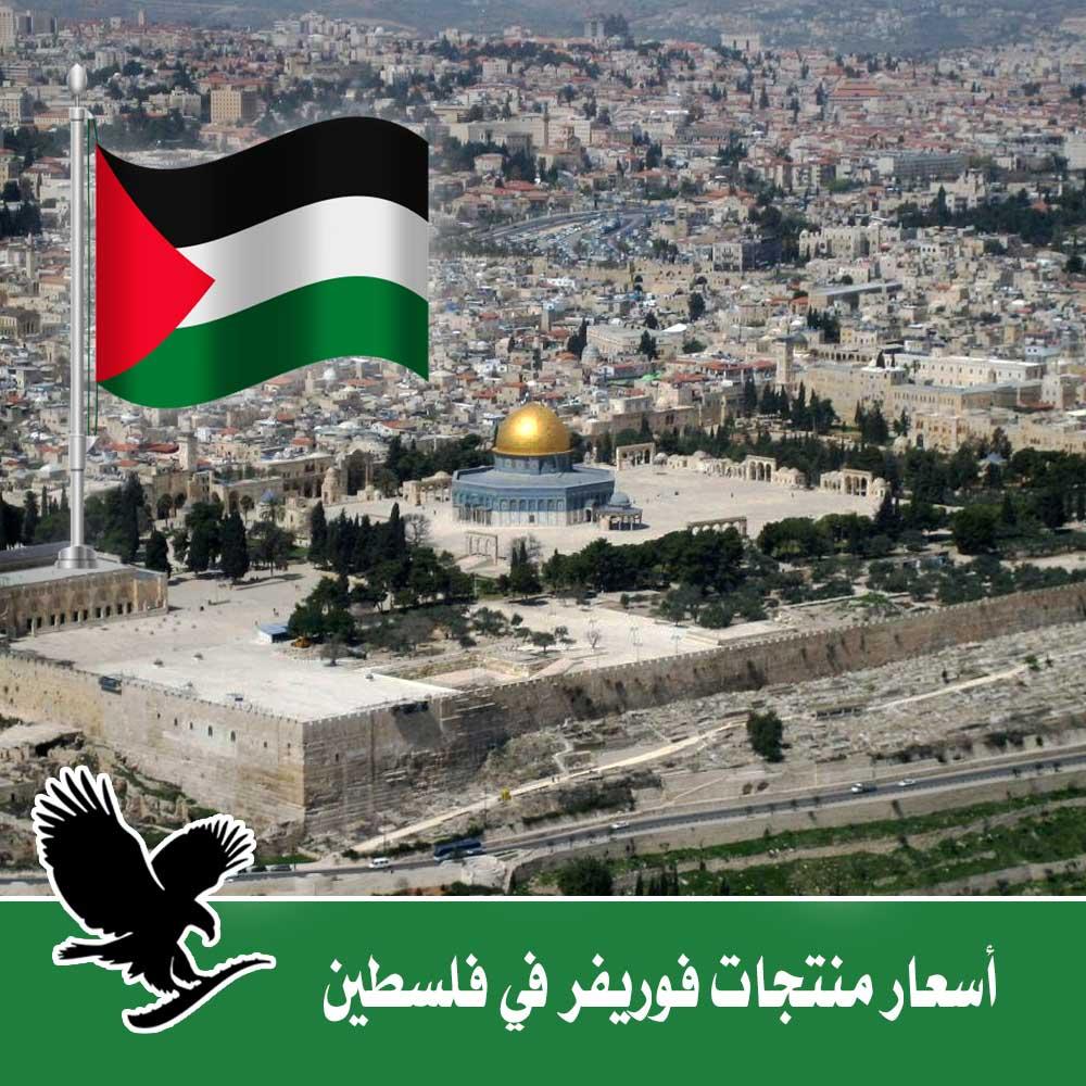 اسعار منتجات فوريفر في فلسطين