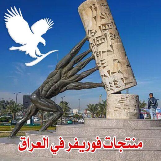 منتجات فوريفر في العراق
