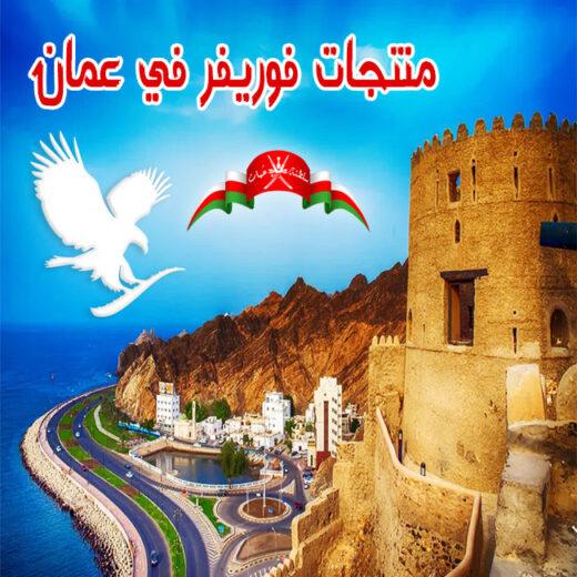 منتجات فوريفر في سلطنة عمان