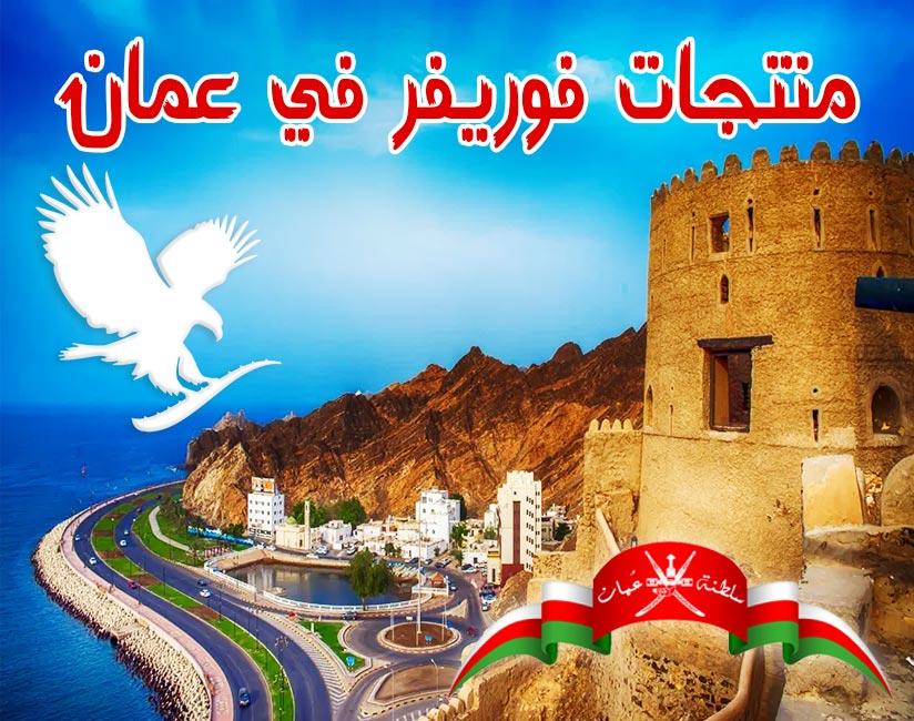 اسعار منتجات فوريفر في عمان