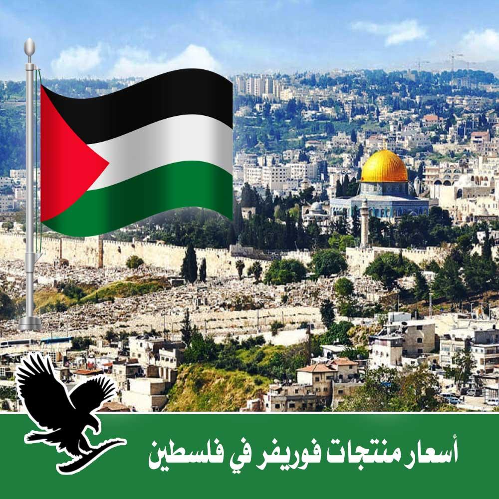 منتجات فوريفر في فلسطين