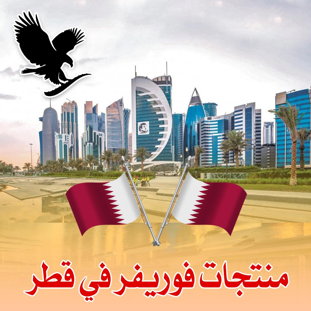 منتجات فوريفر في قطر
