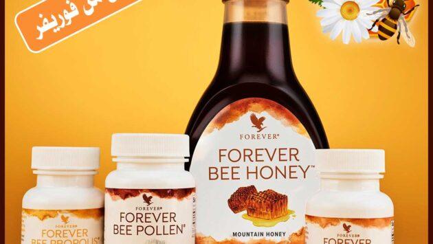 منتجات النحل من فوريفر