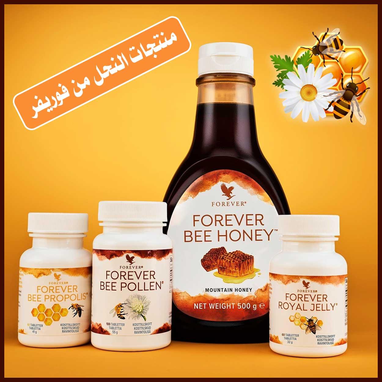أفضل منتجات النحل من فوريفر