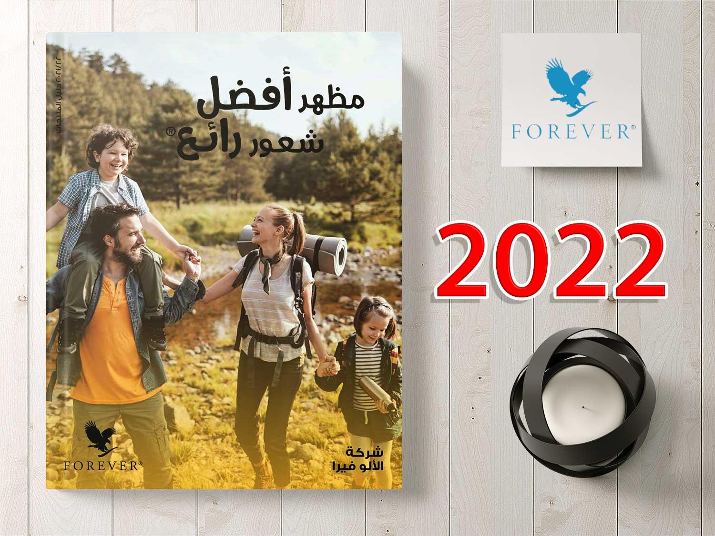 كتالوج منتجات فوريفر 2022