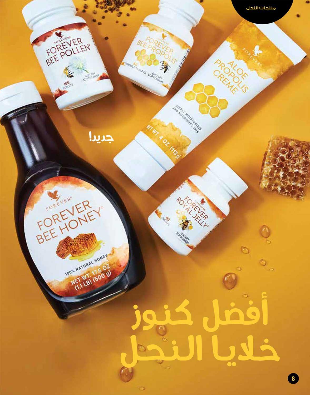 منتجات النحل من فوريفر الكتالوج الجديد 2022