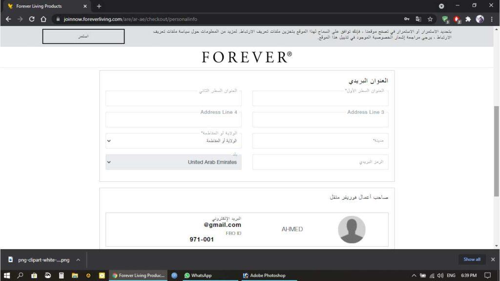 تسجيل عضوية في شركة فوريفر1 1