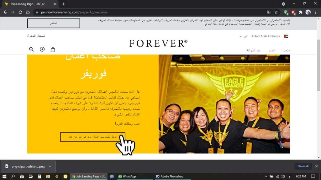 تسجيل عضوية في شركة فوريفر2