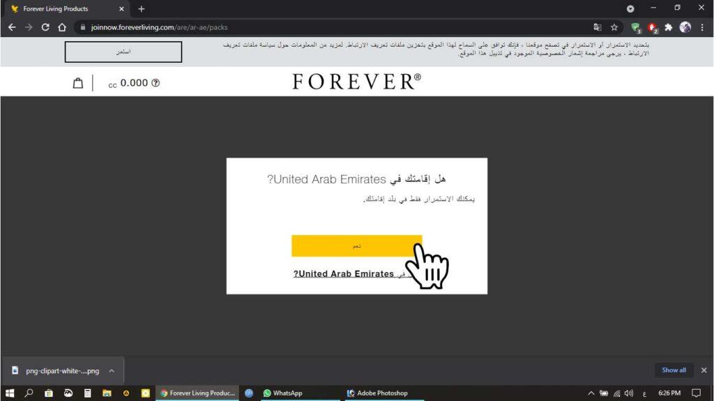تسجيل عضوية في شركة فوريفر3
