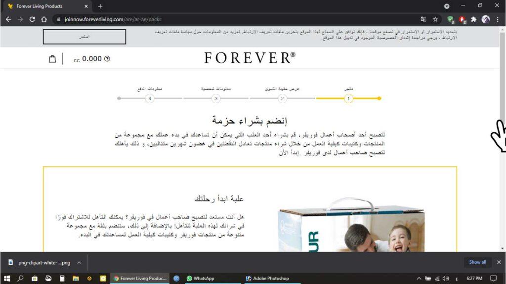 تسجيل عضوية في شركة فوريفر4