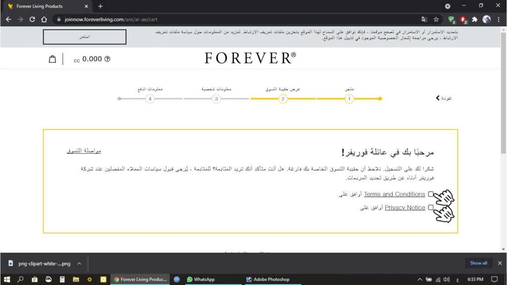 تسجيل عضوية في شركة فوريفر7