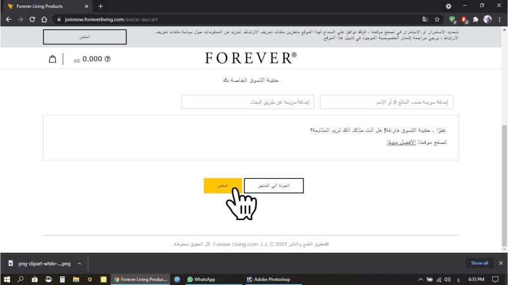 تسجيل عضوية في شركة فوريفر8