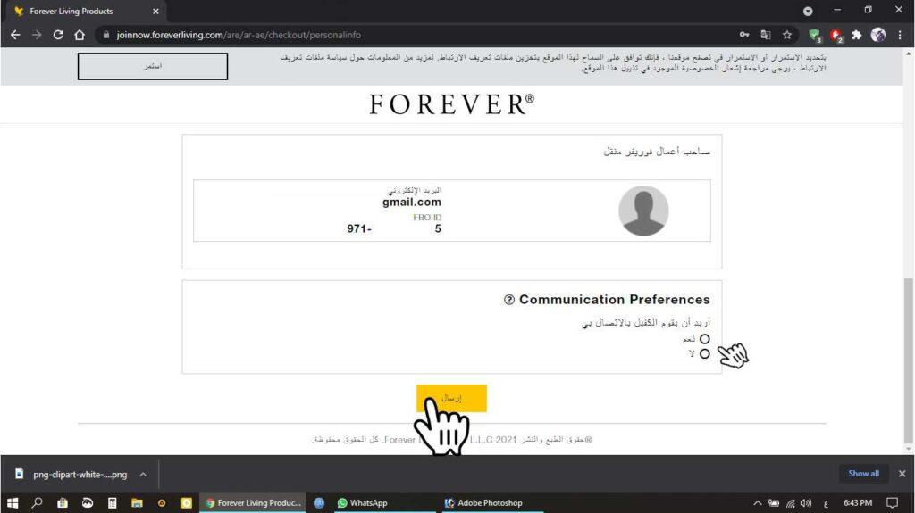 تسجيل عضوية في فوريفر2 1