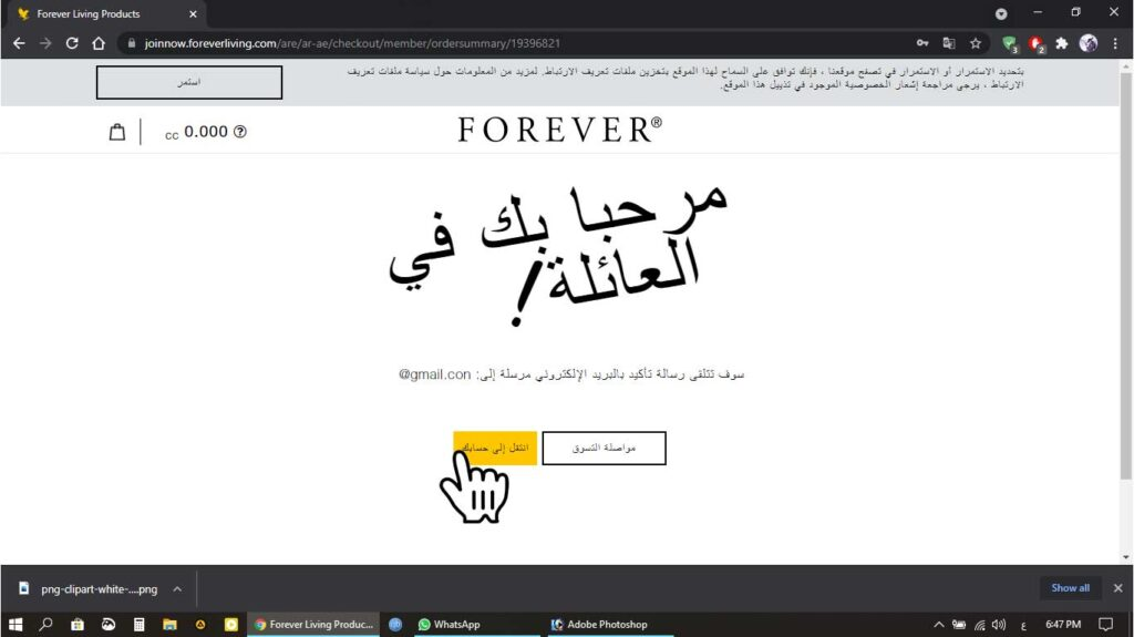تسجيل عضوية في فوريفر3
