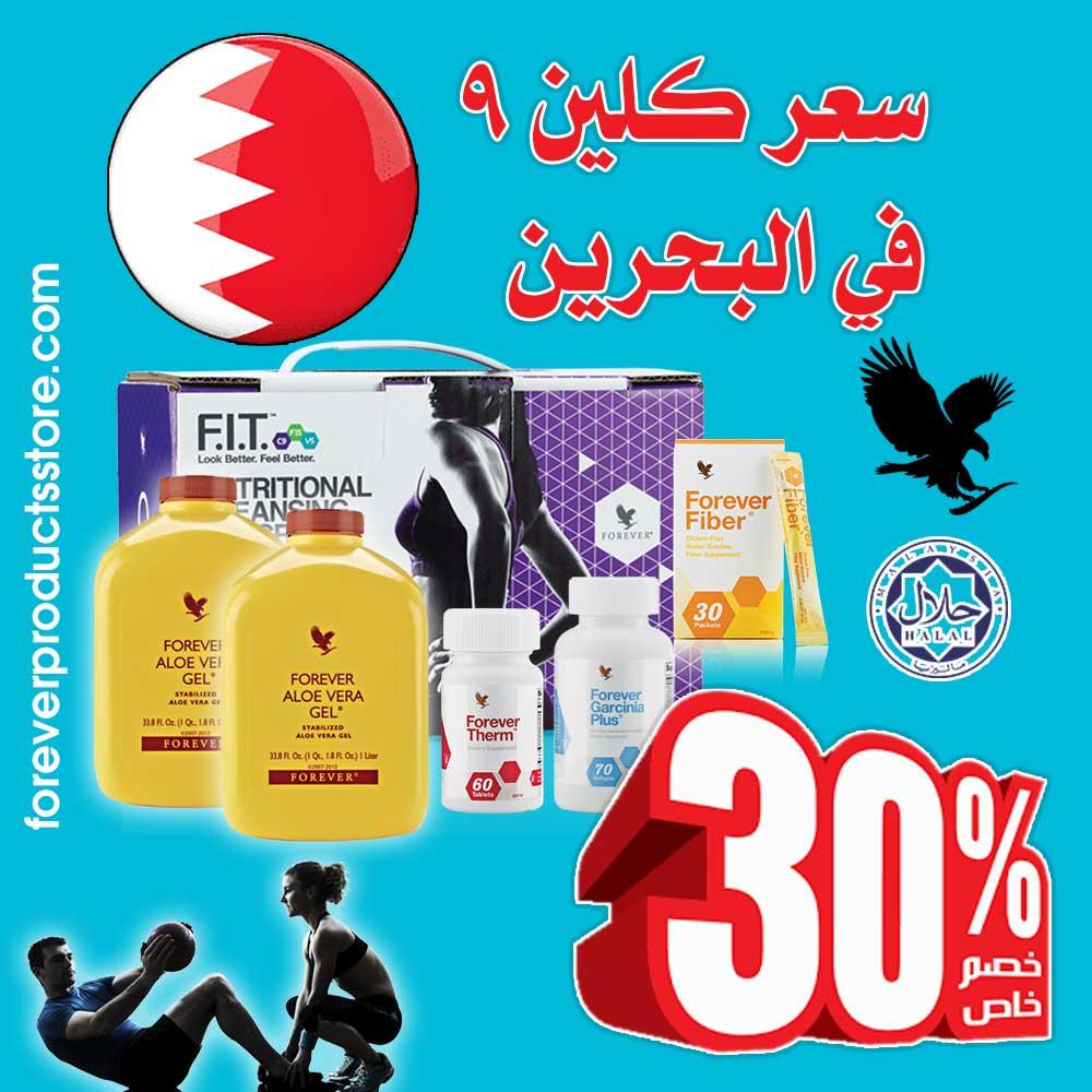 سعر كلين 9 في البحرين