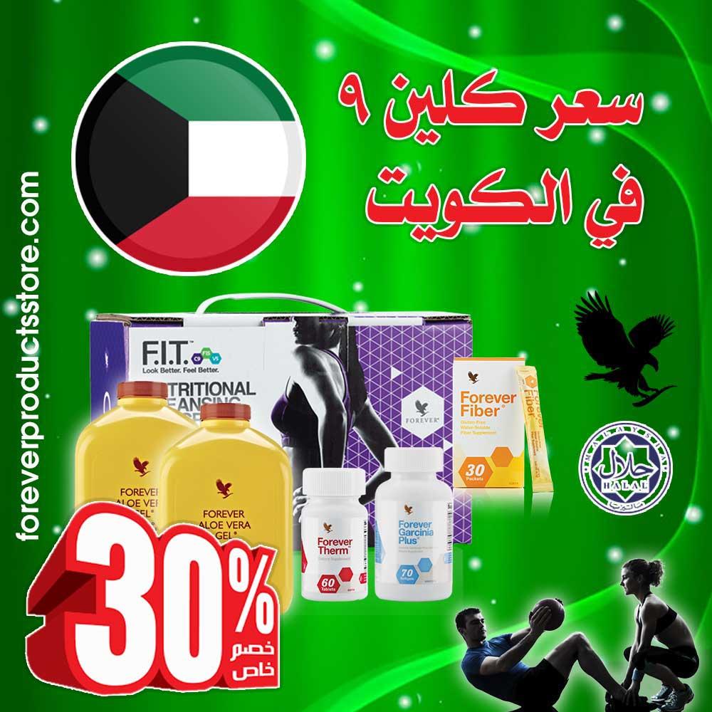 سعر كلين 9 في الكويت