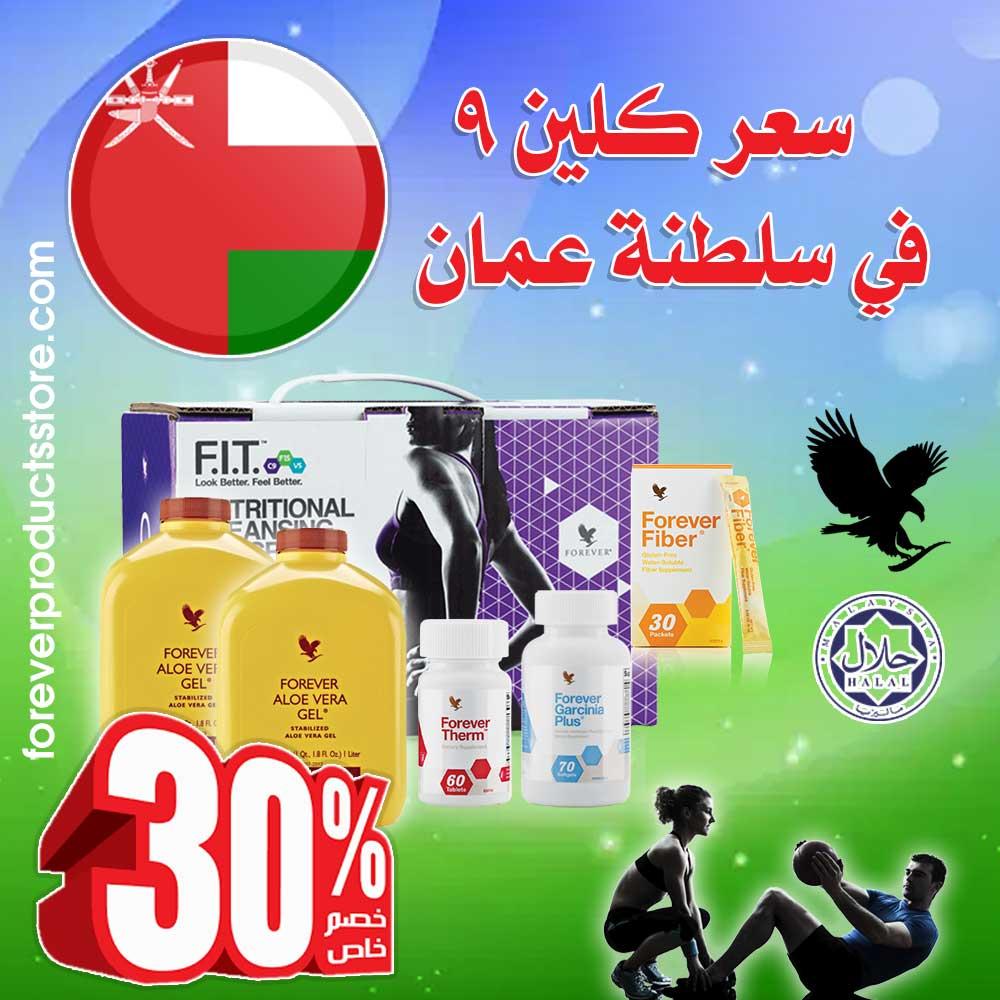 سعر كلين 9 في سلطنة عمان