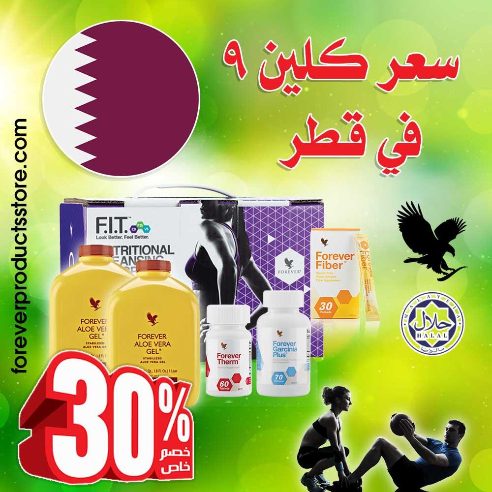 سعر كلين 9 في قطر