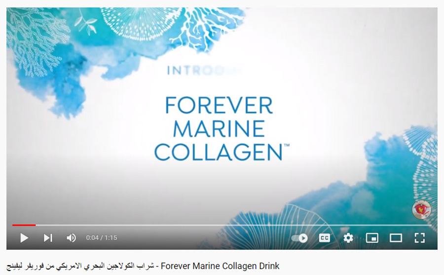 شراب الكولاجين البحري